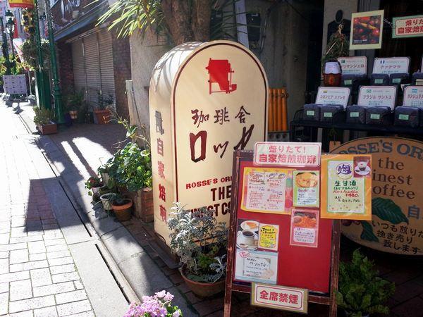 町田・ロッセ1