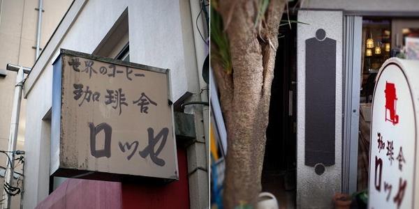 町田・ロッセ2