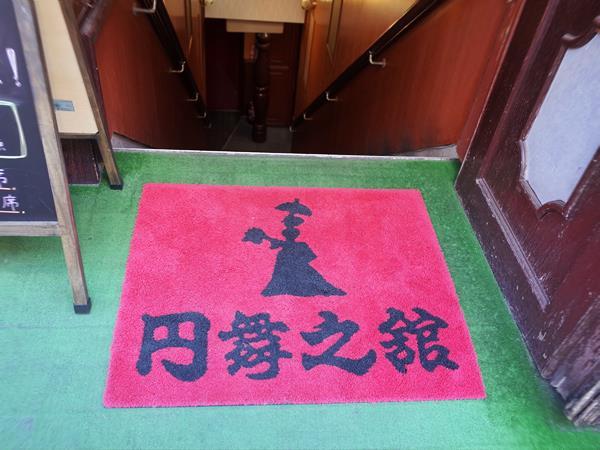 町田・円舞之舘3