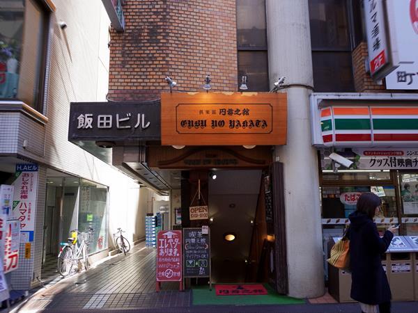 町田・円舞之舘2