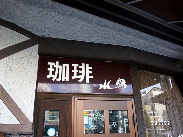 豊橋・水鳥2