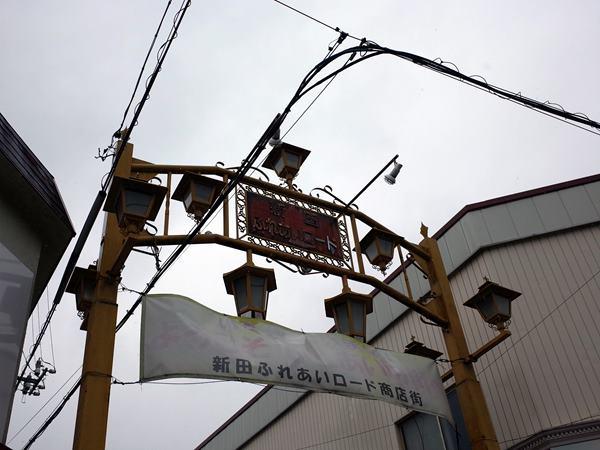 新田・新田ふれあいロード商店街1
