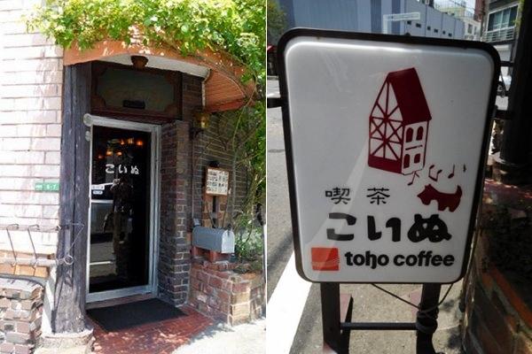 下関・名曲喫茶こいぬ3