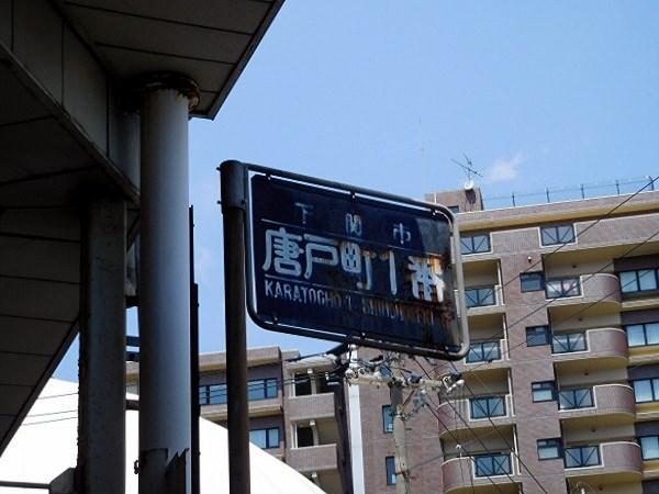 下関・唐戸6