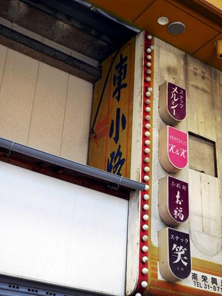 下関・唐戸4