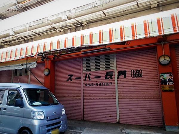 下関・長門市場8・スーパー長門
