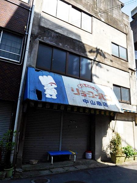 下関・長門市場10・リョーユーパン・中山商店