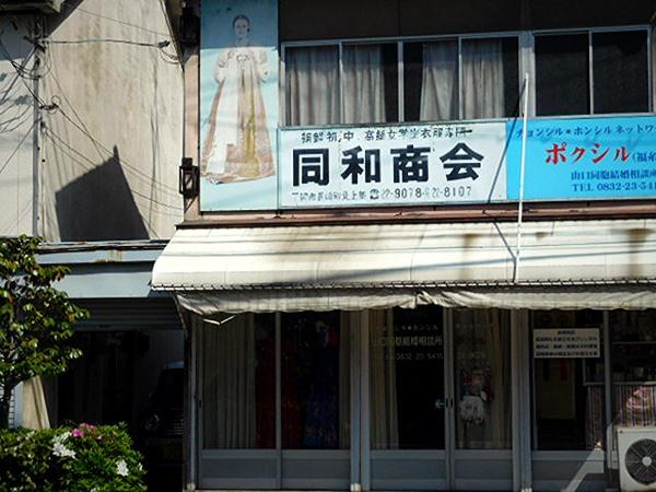 下関・コリアタウン・グリーンモール商店街