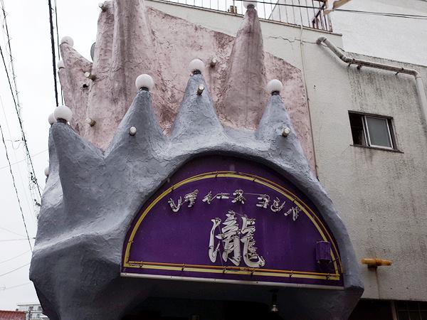 梅島・レディースコンパ瀧2