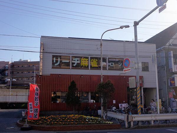 京成大久保・ゆうろーど13・麻雀アロン