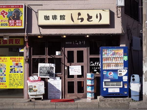 京成大久保・ゆうろーど14・珈琲館しらとり