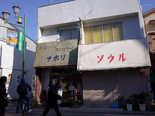 京成大久保・ゆうろーど8・ナポリ