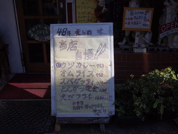 京成大久保・ゆうろーど9・ナポリ