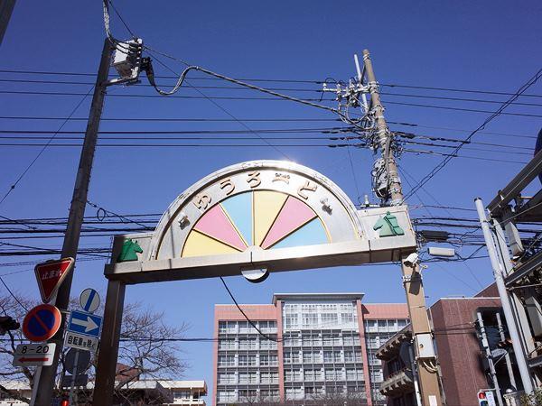 京成大久保・ゆうろーど2