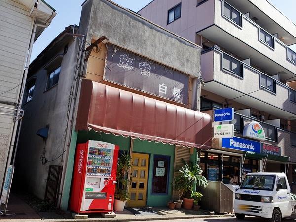 京成大久保・ゆうろーど11・白楼