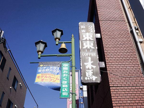 京成大久保・ゆうろーど10・木馬