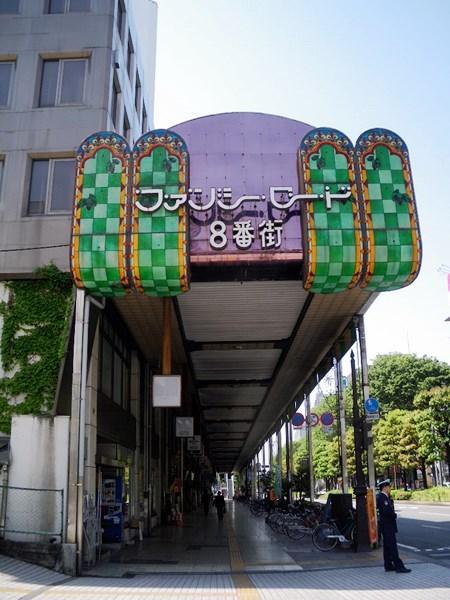 甲府・ファンシーロード8番街1
