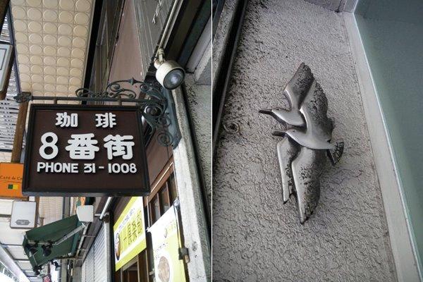 甲府・ファンシーロード8番街2・珈琲 8番街