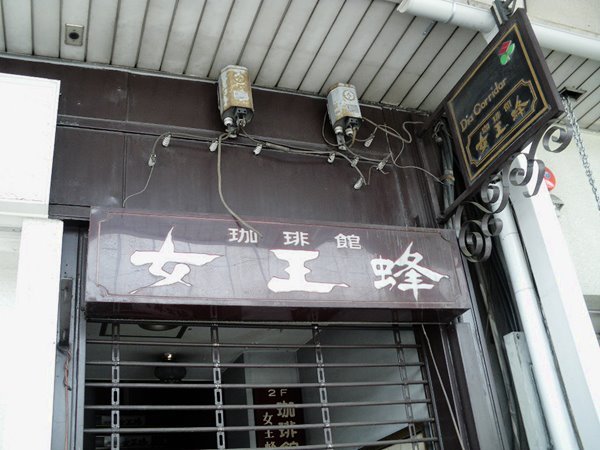 甲府・珈琲館 女王蜂(弁天通り)2