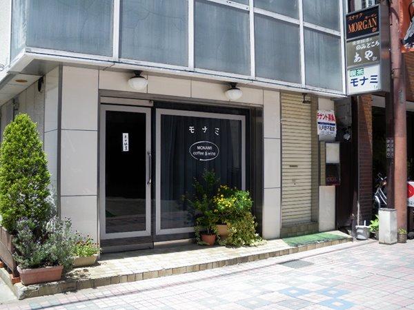 甲府・喫茶モナミ