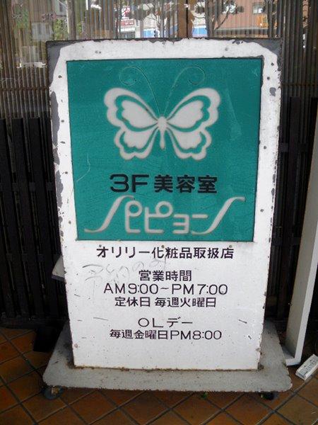 甲府・パピヨン