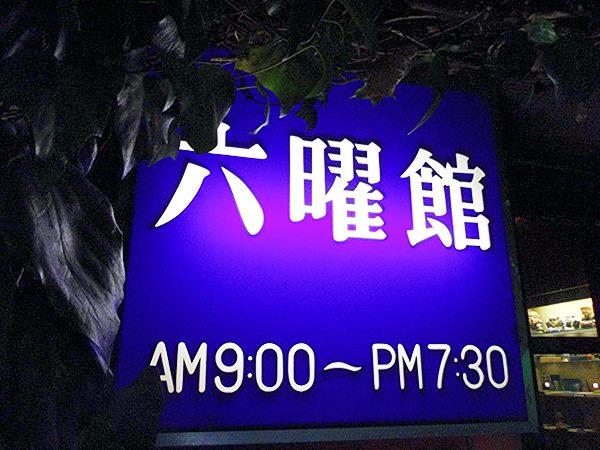 甲府・六曜館・萬集閣2
