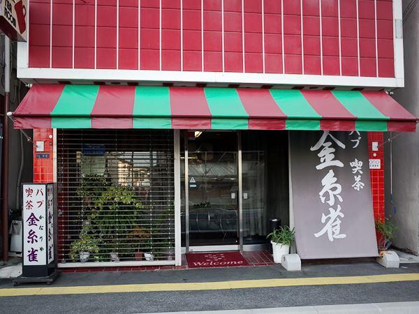 韮崎・金糸雀(かなりや)1