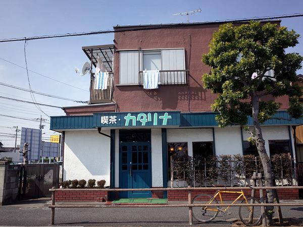 金町・水元公園・喫茶カタリナ1