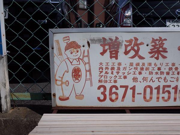 金町・水元公園・喫茶カタリナ7