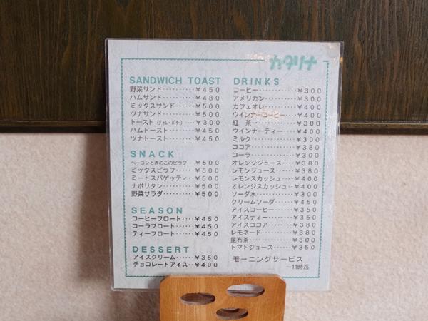 金町・水元公園・喫茶カタリナ3