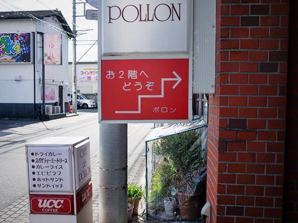 土浦・ポロン4