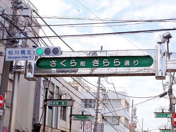 土浦・桜町きらら通り1
