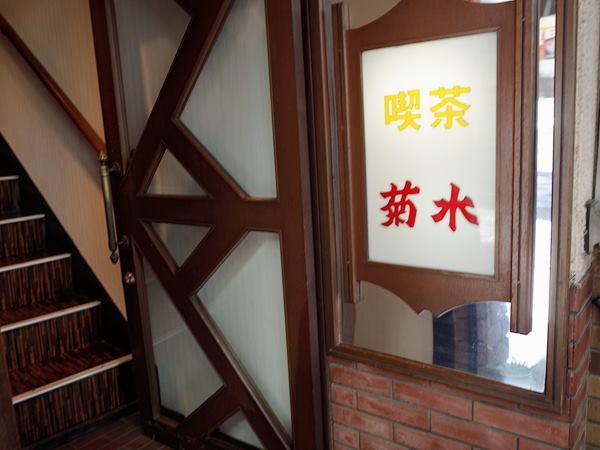 扇町・天神橋筋商店街・菊水2