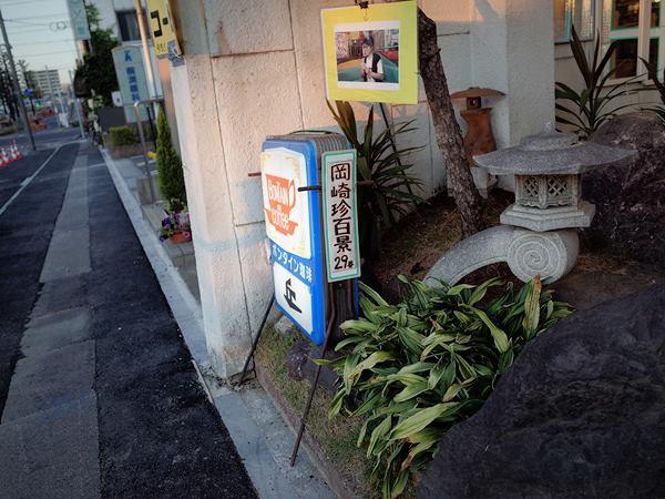 東岡崎・丘5