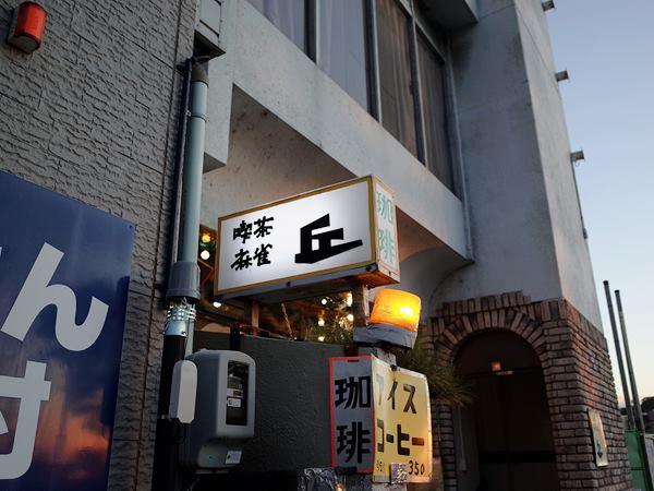 東岡崎・丘4