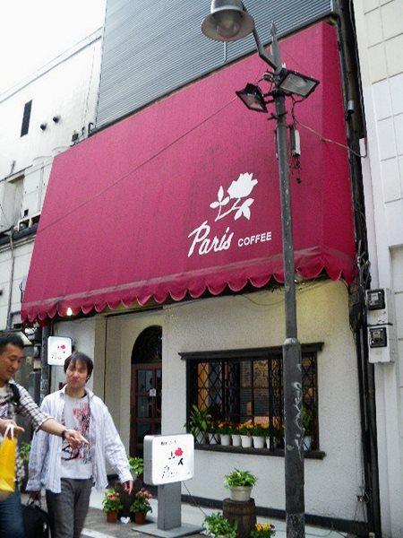 渋谷・珈琲の店Paris4