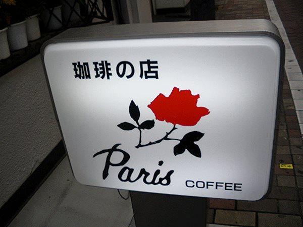 渋谷・珈琲の店Paris5