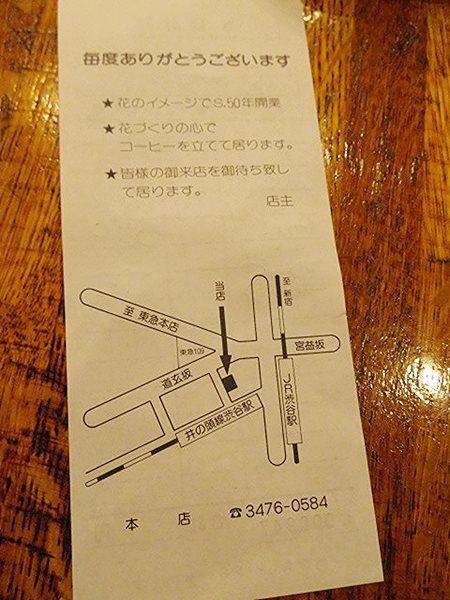 渋谷・珈琲の店Paris9