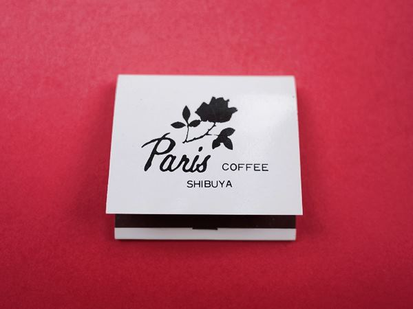 渋谷・珈琲の店Paris1