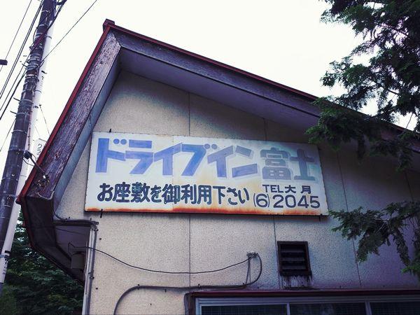 梁川・ドライブイン富士3