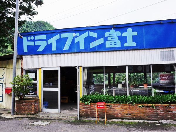 梁川・ドライブイン富士1