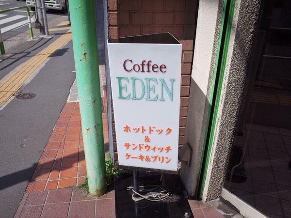 新大塚・純喫茶エデン3