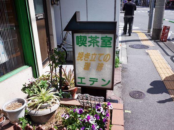 新大塚・純喫茶エデン2