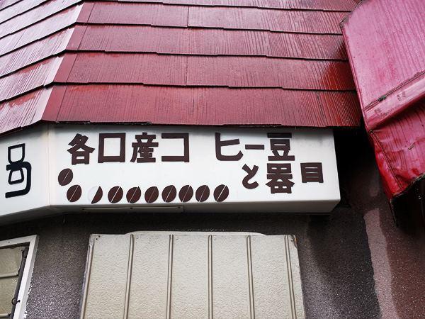 加須・千珈多7