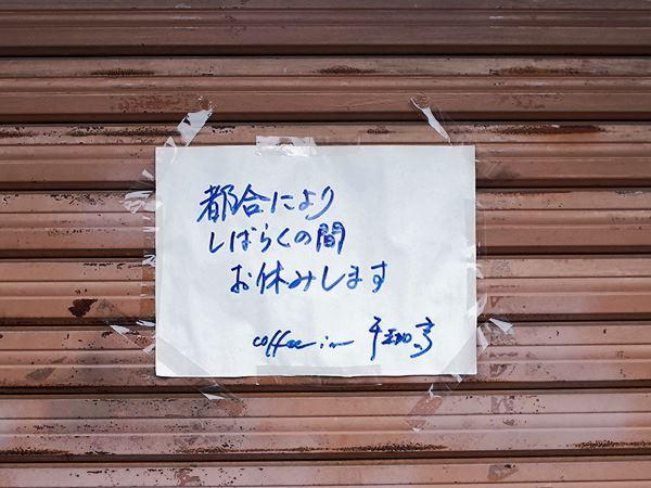 加須・千珈多6
