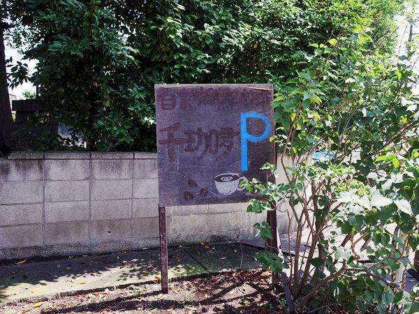 加須・千珈多8