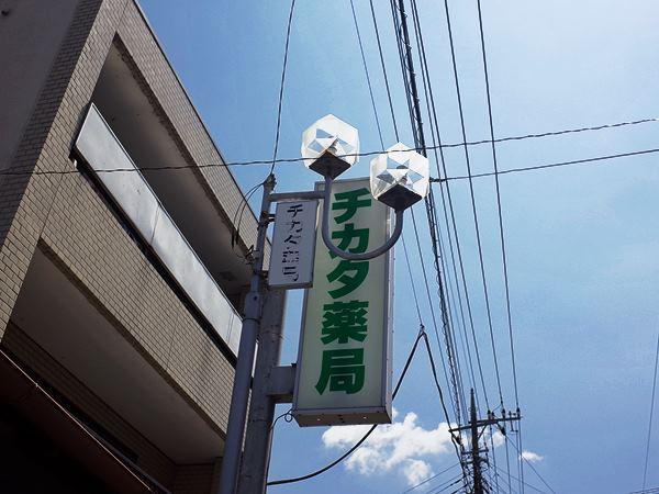 加須・千珈多3