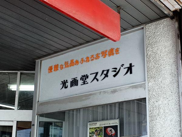 加須・騎西8