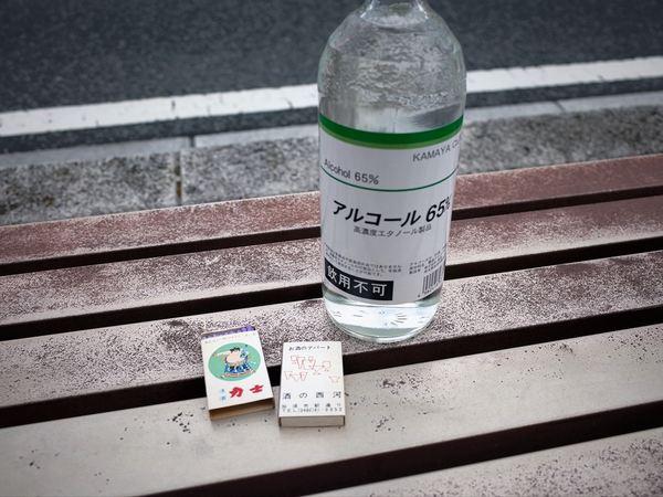 加須・酒の西河7