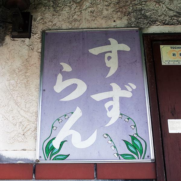 那須烏山5